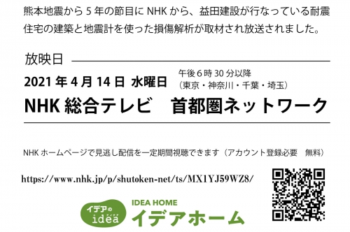 NHK放送されました