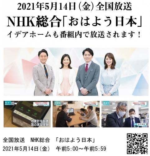 NHK放送_おはよう日本 上